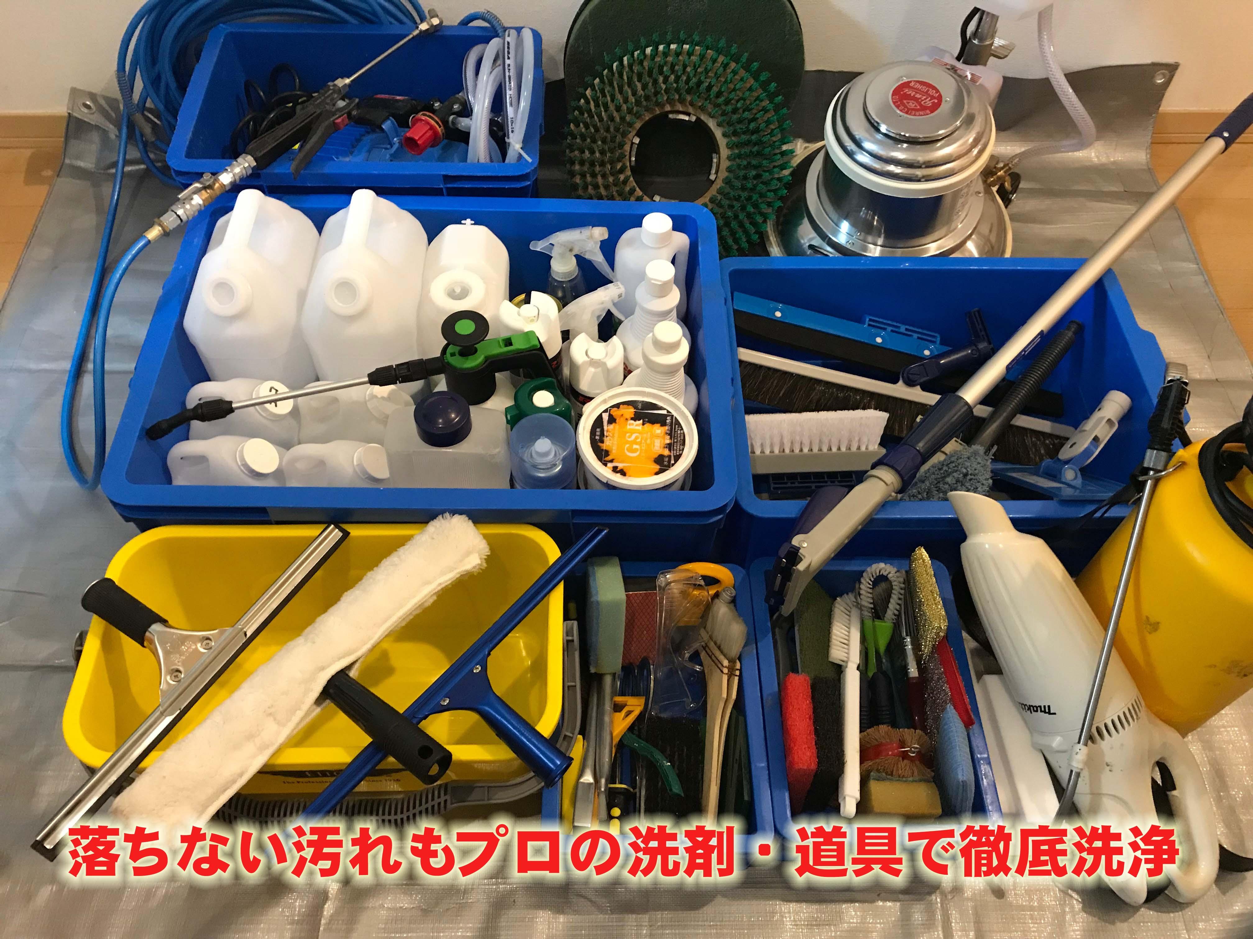 落ちない汚れもプロの洗剤・道具で徹底洗浄