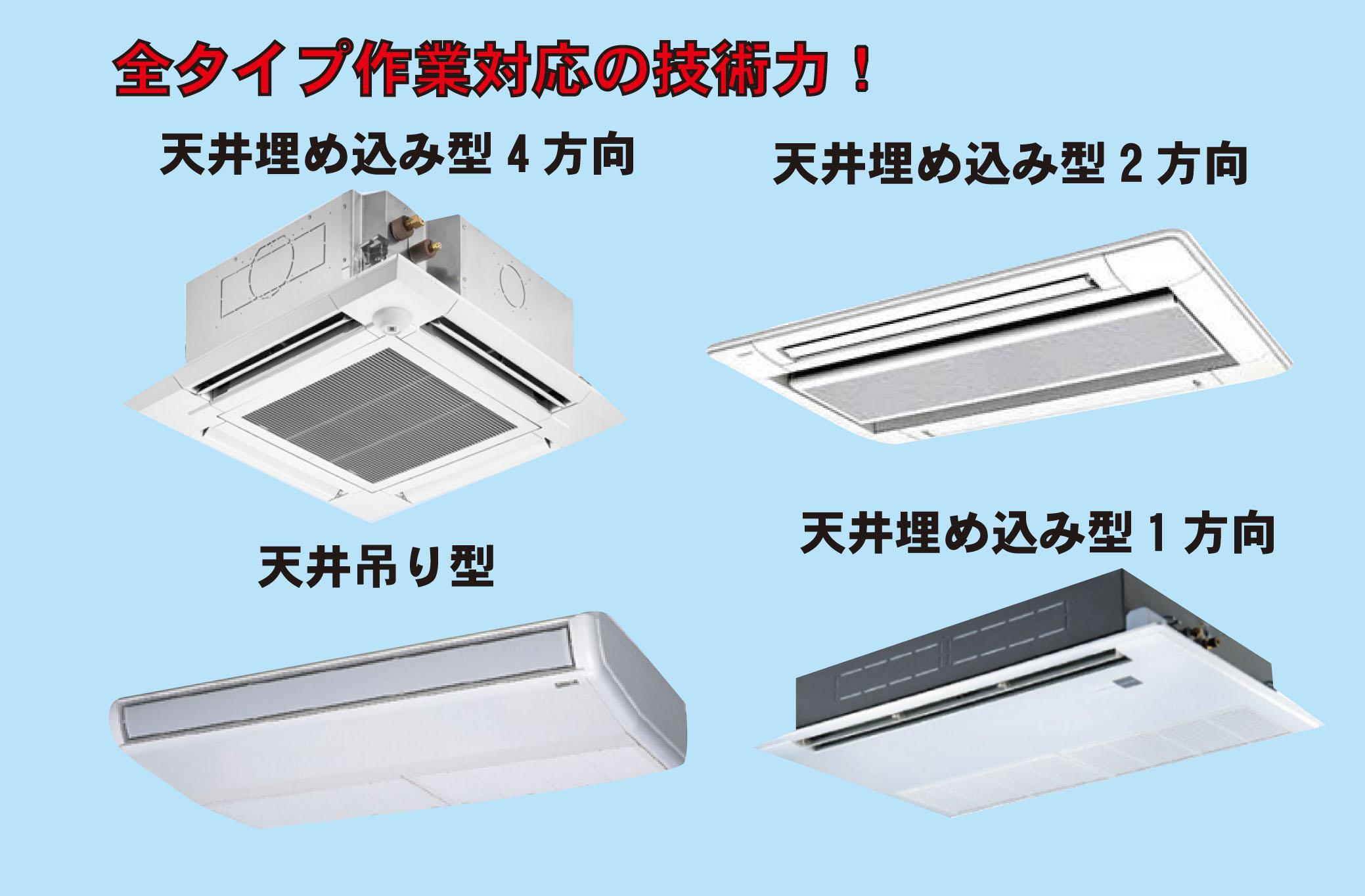 全タイプ作業対応の技術力! 天井埋め込み型4方向 天井埋め込み型2方向 天井吊り型 天井埋め込み型1方向